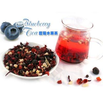 藍莓果粒水果茶 歐洲果粒茶 果乾茶 水果茶 下午茶 300公克160元 另有草莓 水蜜桃 綜合 櫻桃【全健健康生活館】