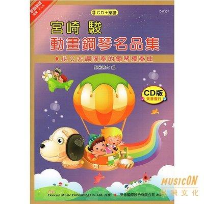 【民揚樂器】《日本DOREMI》宮崎駿動畫鋼琴名曲集 樂譜+伴奏CD DM334 神隱少女 龍貓 天空之城