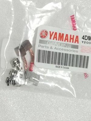 YAMAHA 山葉 RS RSZ RS ZERO JOG SWEET 100 碳刷組 電刷組 起動馬達 啟動馬達 維修包