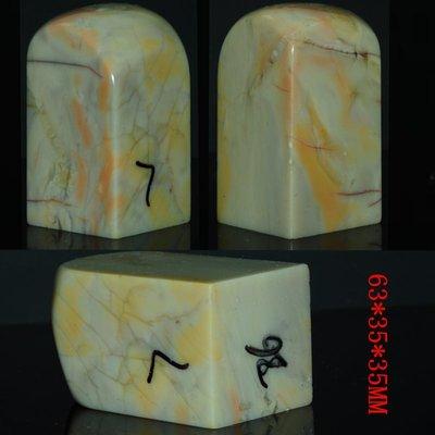 昌化凍石 篆刻印章 特價包郵201803-40-26