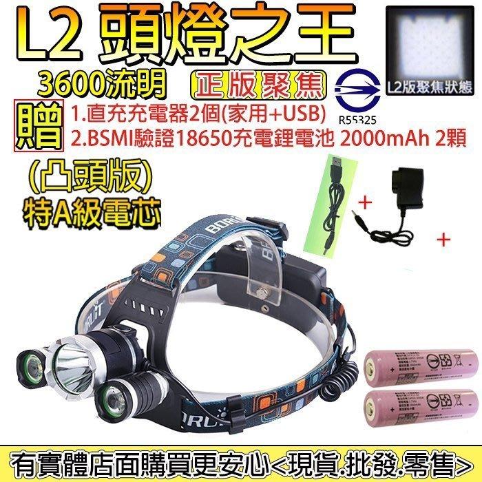27023-137-興雲網購2店【L2頭燈之王2000mAh配套】CREE XM-L2強光魚眼手電筒 頭燈 工作燈