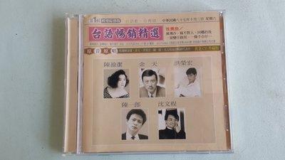 【鳳姐嚴選二手唱片】  華倫唱片 台語暢銷精選 原音原唱 第1輯 黃金珍藏版