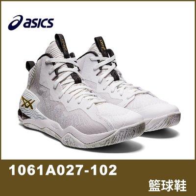 【晨興運動生活館】亞瑟士 NOVA SURGE 籃球鞋  1061A027-102 ASICS