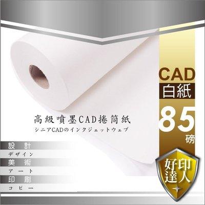 【好印達人繪圖紙+一箱6捲】 A1捲筒紙 610mm*50M CAD白紙/繪圖紙/繪圖機專用紙/噴墨紙 T120