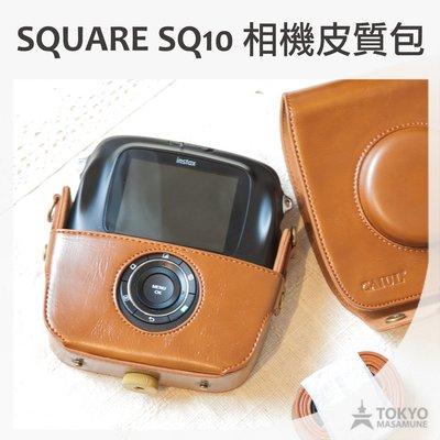 【東京正宗】 SQUARE SQ10 拍立得 數位 相機 專用 相機包 皮質包 共2色 咖啡/黑