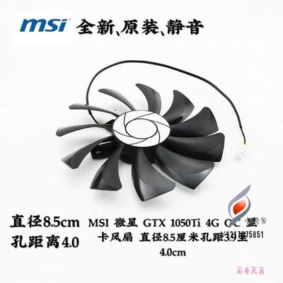 MSI 微星 GTX 1050Ti 4G OC 顯卡風扇 直徑8.5厘米孔距3.9至4.0cm【小飛象】