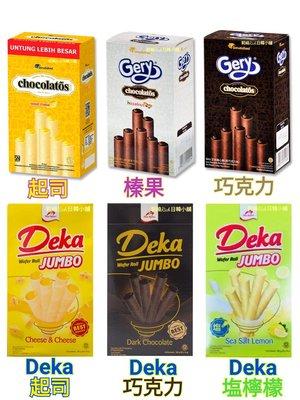 6款 Deka 典藏巧克力捲 塩檸檬 爆漿 熔岩起司 gery Chocolatos 頂級黑巧克力 榛果 起司 捲心酥 巧克力捲心酥?莉綺Rich日韓小舖
