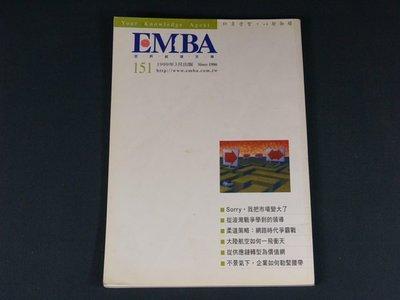 【懶得出門二手書】《EMBA世界經理文摘151》SORRY我把市場奱大了 1999.03│八成新(32E36)