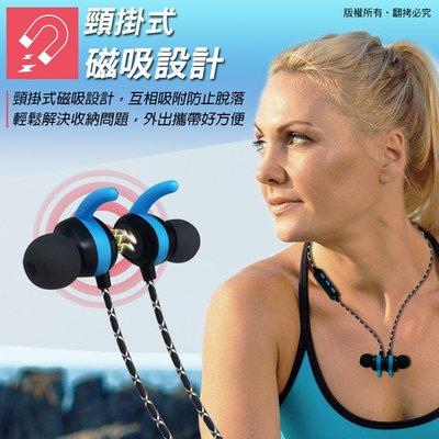 優質平價商城 aibo BTH1 磁吸式運動藍牙耳機麥克風