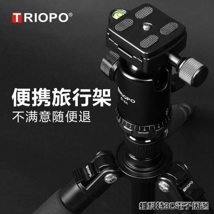 相機支架 triopo捷寶T268鋁合金攝影攝像三腳架雲台套裝單眼相機手機三角架 MKS