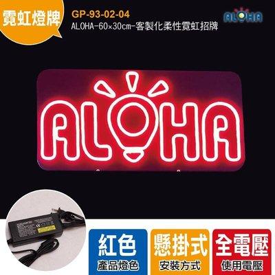 訂製LED霓虹燈牌《GP-93-02-04》ALOHA-客製化柔性霓虹招牌、LED燈牌客製化、字幕機、顯示屏、餐廳
