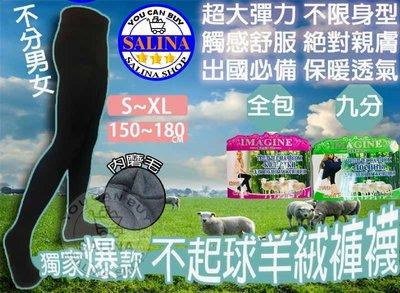 ♥Salina SHOP精品百貨♥每年都出不起球羊絨褲襪-兩款