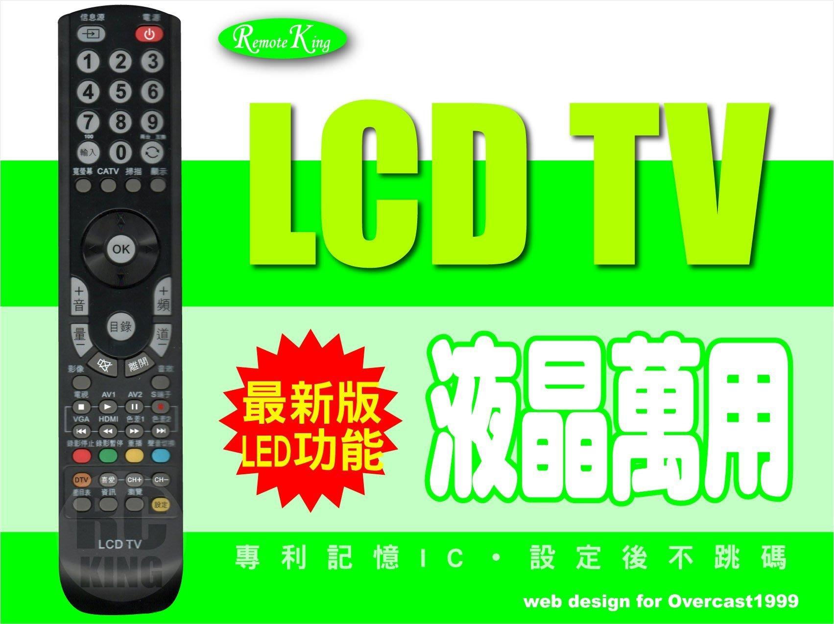 【遙控王】LED液晶多功能遙控器_適用Westinghouse 西屋_SK-22S640G、WDE-TW-22
