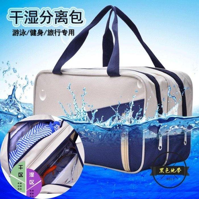 沙灘游泳包男女防水干濕分離包運動健身包  【全館免運】