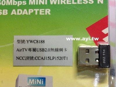 ZINWELL AIRTV兆赫 ZIN101 ZIN101T 1283VOD ZIN-101T 專用無線模組 無線網路卡