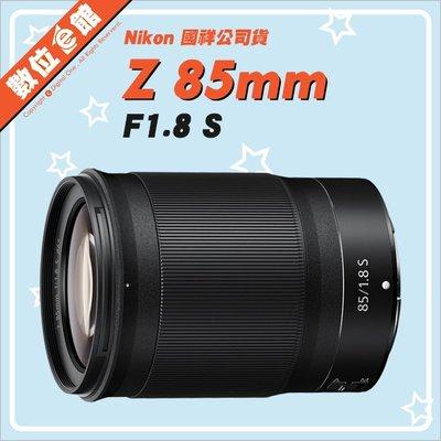 ✅8/14現貨【私訊有優惠【國祥公司貨】數位e館 Nikon NIKKOR Z 85mm F1.8 S 鏡頭 Z7 Z6