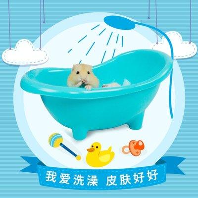 倉鼠龍貓洗澡浴室沖涼房浴盆金絲熊除臭廁所生活用品