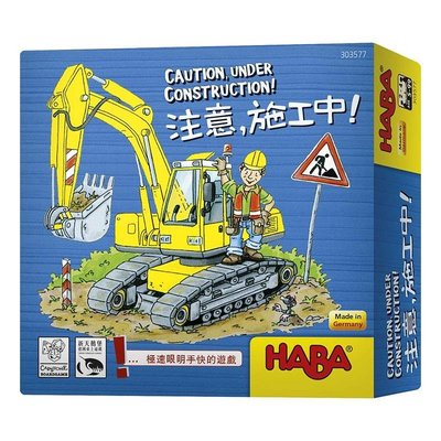【陽光桌遊】注意,施工中! Caution, under construction! 繁體中文版 正版桌遊 滿千免運