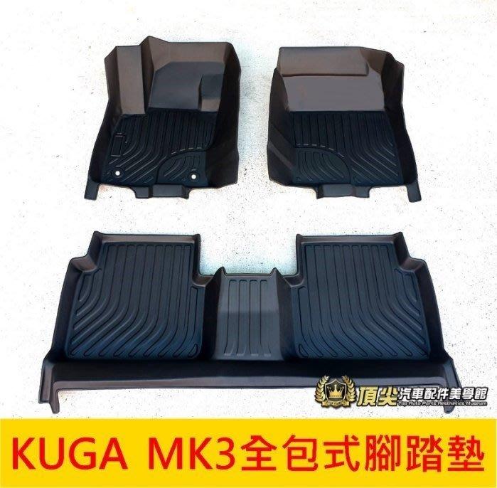 FORD福特【KUGA MK3全包式腳踏墊】2020-2021年 新KUGA專用 酷卡 類卡固 3D防水腳踏墊 高邊踏墊