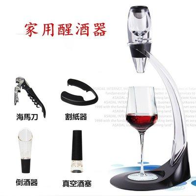 家用醒酒器魔術快速醒酒器紅酒醒酒器葡萄酒酒具套裝