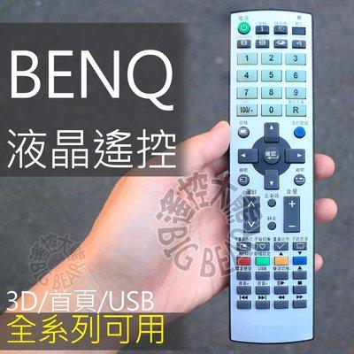 (網路功能)BENQ液晶電視遙控器(銀)(支援網路、多媒體按鍵) 不需設定 BenQ黑銀數位遙控器