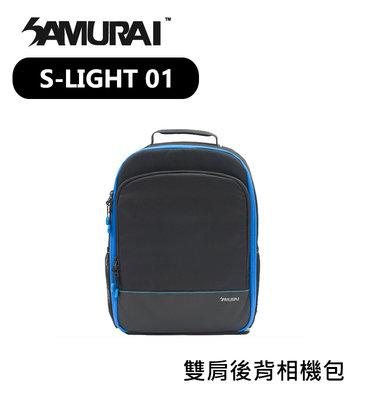 歐密碼數位 SAMURAI 新武士 S-LIGHT 01 輕便旅遊相機後背包 相機包 一機四鏡 攝影背包 雙肩後背