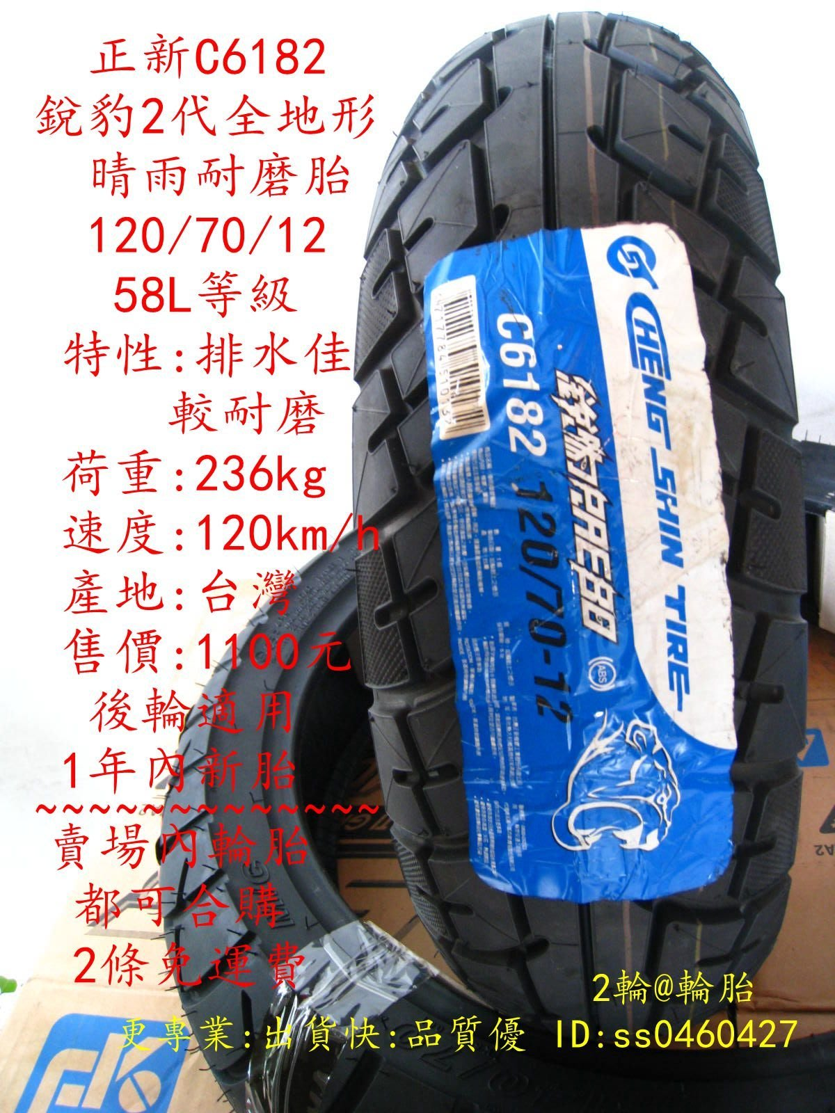 2輪@輪胎 正新 C6182 銳豹2代 耐磨胎 120/70-12 ~ 2條免運費 全地形 耐磨胎 晴雨胎