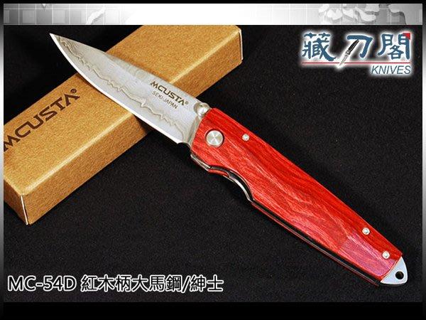 《藏刀閣》MCUSTA-(MC-54D)紳士系列-紅木柄大馬鋼折刀