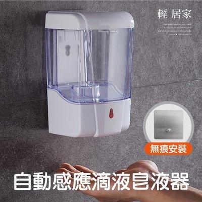 自動感應滴液皂液器 台灣現貨 防疫首選洗手乳自動給皂機 智能肥皂機 感應式洗手乳機-輕居家8344