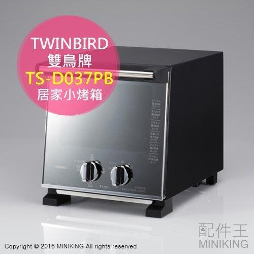 【配件王】日本代購 TWINBIRD 雙鳥牌 TS-D037PB 烤箱 烤番薯 烤麵包機 定時開關 四段火力