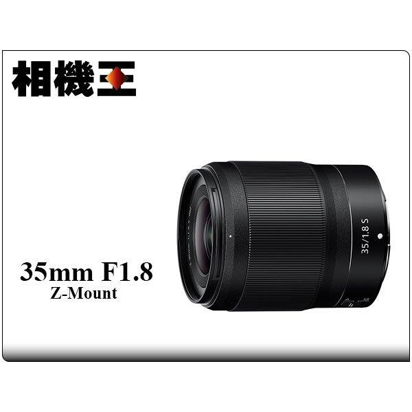 ☆相機王☆Nikon Z 35mm F1.8 S〔Z7、Z6專用鏡頭〕公司貨 (4)