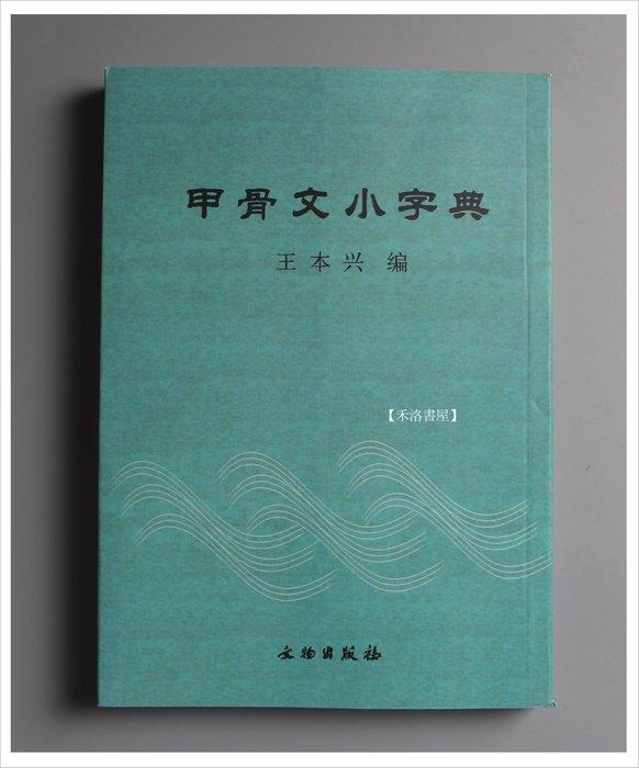 【禾洛書屋】甲骨文小字典(文物出版社)書法字典/篆刻字典