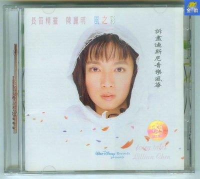 詩軒音像長笛精靈 陳麗明 風之彩 聲像發行CD 迪斯尼音樂風華-dp02