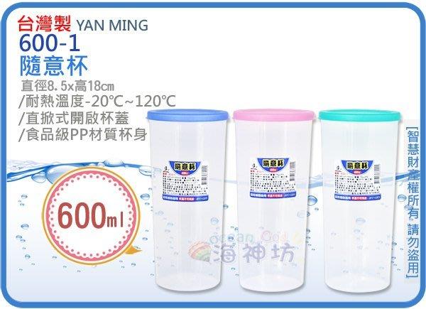 =海神坊=台灣製 600-1 隨意杯 透明塑膠杯 冷水杯 茶水杯 口杯 隨手杯 附蓋 600ml 108入2600元免運
