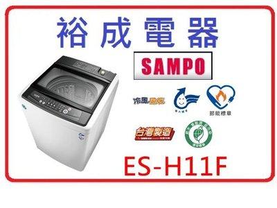 【裕成電器‧來電爆低價】聲寶單槽定頻洗衣機 ES-H11F 另售 W1138FN 東元 三洋