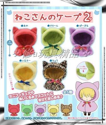 ✤ 修a玩具精品 ✤ ☾ 日本扭蛋 ☽ 日本正版 貓耳連帽披肩 全5款 黏土人適用 優惠特價中