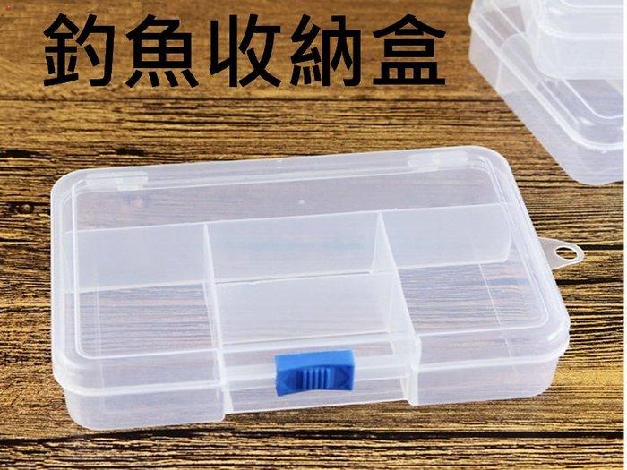 釣魚配件 收納盒 五格工具盒 魚鈎 八字環 別針 夜光珠 零件盒 多功能盒 輕巧好攜帶 飾品收納盒 零件收納盒