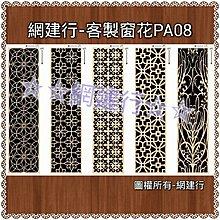 網建行☆鏤空窗花板-電腦雕刻-鏤空雕刻-雕刻-浮雕-客製化合輯PA08
