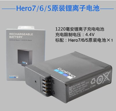 (桃園翔好Gopro配件出租)Gopro hero7/6/5 電力加強組合 二原電一雙充組