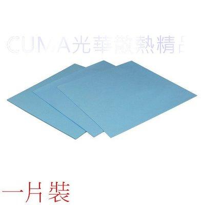 光華CUMA散熱精品*Arctic Cooling 導熱墊片 50x50x0.5mm~現貨