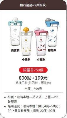 【堆堆樂】╭☆現貨+全家+韓國CHEF TOPE薔薇系列 glasslock 隨行搖搖杯450ml厚玻璃20