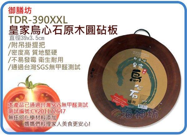 海神坊=越南製 TDR-390XXL 15.5吋 皇家烏心石原木砧板 尺3 圓形切菜板 剁肉板 原木 9入3950元免運