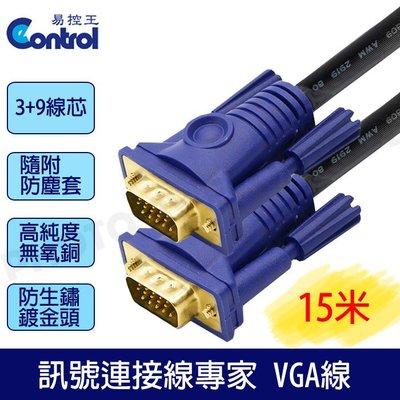 【易控王】3+9高規工程版/滿15pin 公公VGA CABLE電腦訊號線 15米VGA線鍍金頭(30-004-01)