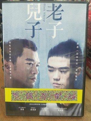 影音大批發-0B01-645-二手DVD-華語【兒子老子】-張翰 潘親御 丁強 張詩盈(直購價)