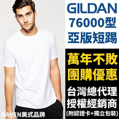 【RAVEN】Gildan 76000 吉爾登 素T 短T 中磅數 純棉 美國棉 短袖 素面 亞規 男 女