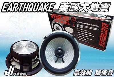 **Ji汽車音響** 美國 EARTHQUAKE 6.5吋500w頂級同軸兩音路喇吧 超大衝程低音扎實 耐用第一名