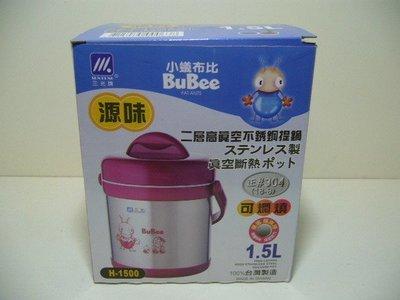 【88商鋪】台灣 三光牌 源味(H1500) 不鏽鋼真空悶燒保溫提鍋-1.5L  (小蟻布比/食物罐.BuBee)