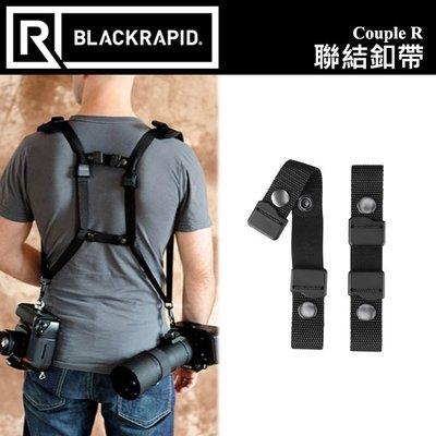 【雙背帶聯結扣帶】CoupleR 將兩條肩帶串聯在一起 雙肩背帶 聯結扣帶 CP-R 聯接帶 (BTCPR) 屮Z3