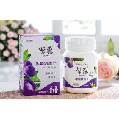 (健康達人.完全免運)綠寶 紫露 100%天然濃縮黑棗精~【6瓶組含運】