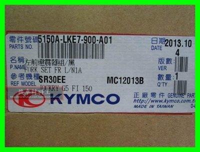 《機車材料王》光陽 左前避震器組 前避震器 前叉 避震器 5150A-LKE7-900-A01 超五 G5